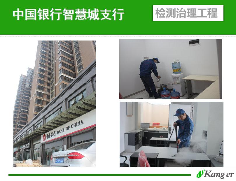 西安餐厅除甲醛|渭南康尔环保供应放心可靠的西安除甲醛
