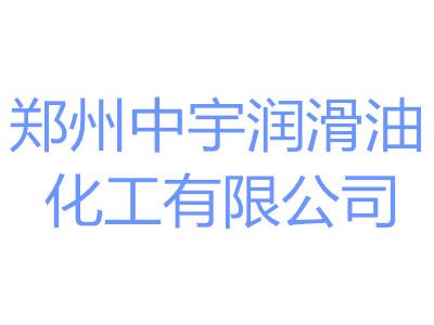郑州中宇润滑油化工有限公司