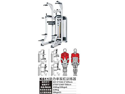 甘肃健身器材批发|供应兰州健身器材