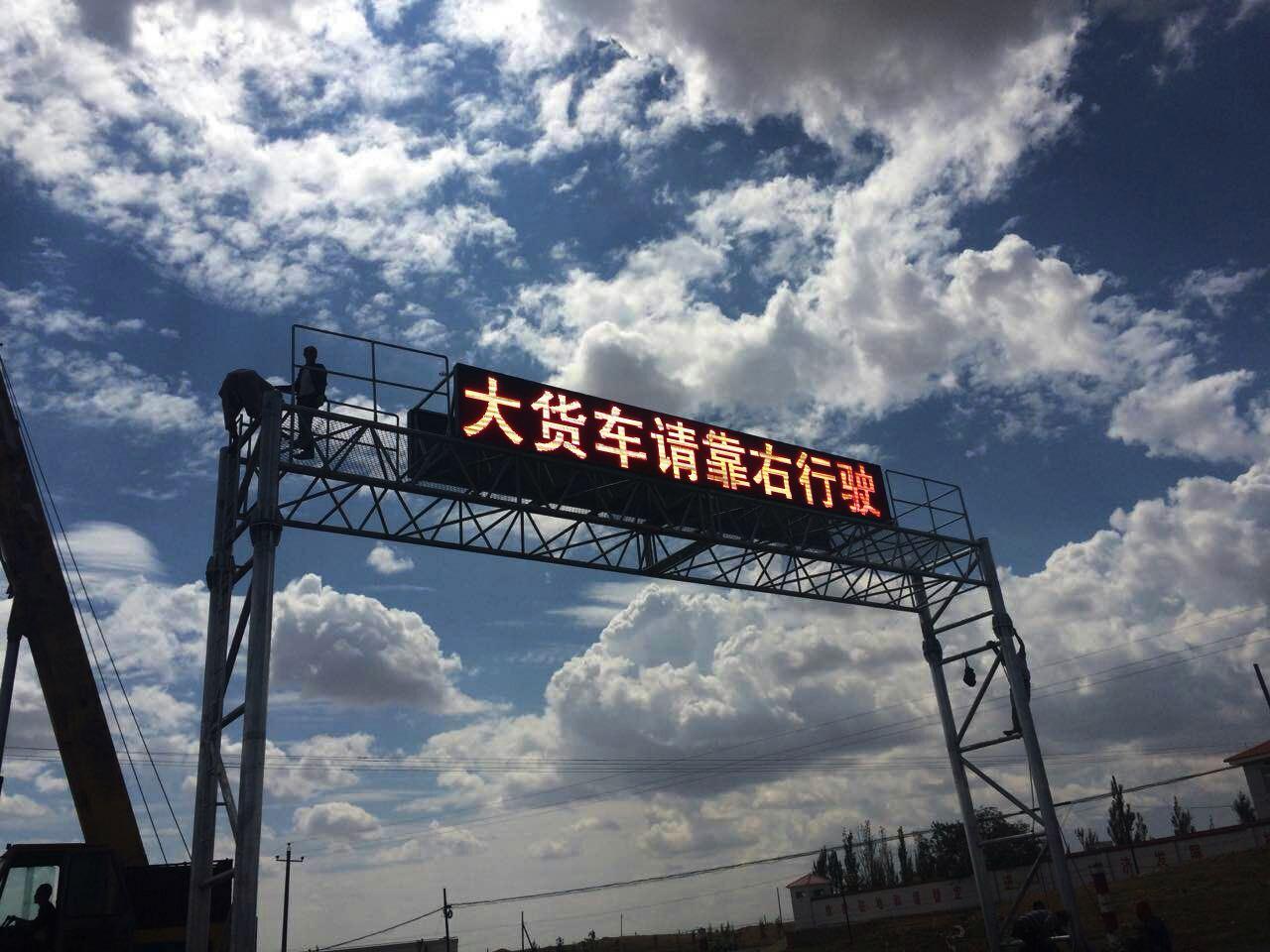 广西高速公路LED显示屏,南宁高速公路显示屏