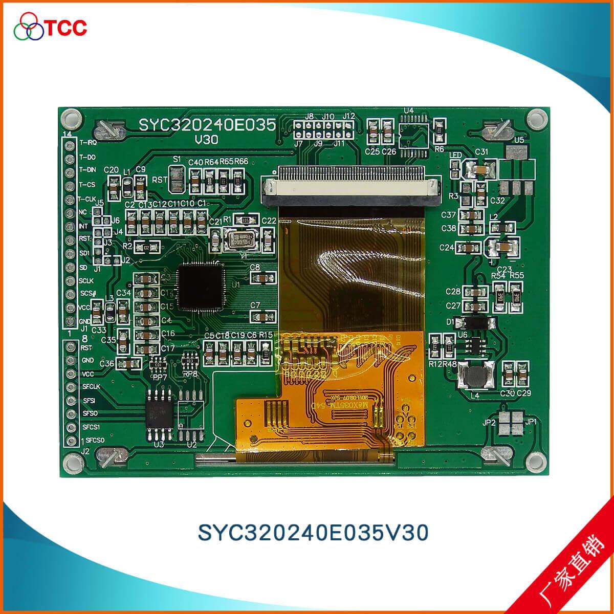 三元晶科技提供专业的320x240点阵TFT彩屏 工业液晶模组