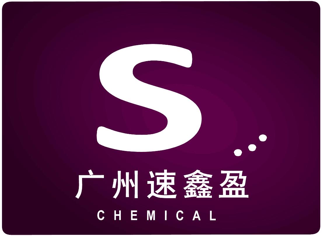 广州速鑫盈贸易有限公司