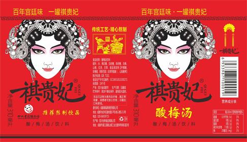 祈福齋商貿-知名的祺貴妃酸梅湯供貨商,北京飲料品牌