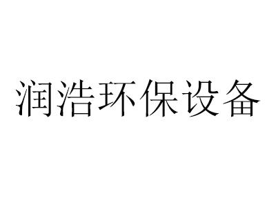 河南润浩环保设备有限公司