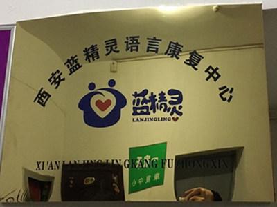户县儿童语言康复找哪家_西安信誉好的儿童语言康复