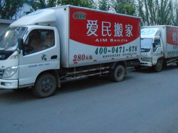 呼和浩特搬家公司_内蒙古爱民搬家服务有限公司