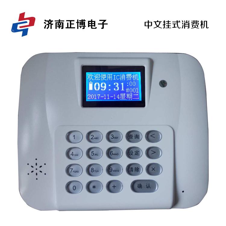 泰安市东平县会员卡消费机
