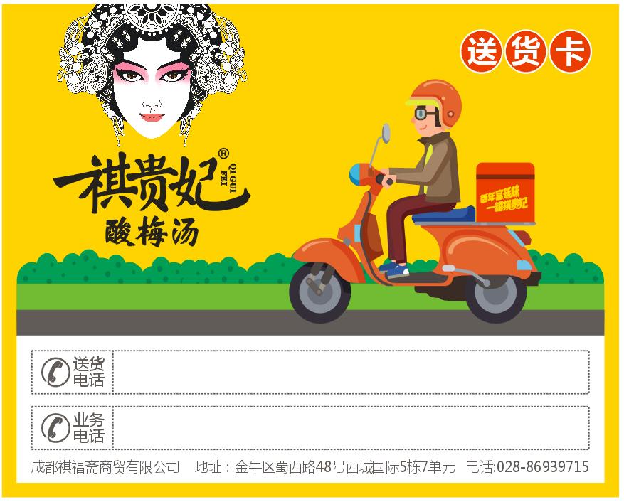 老北京桂花酸梅汤