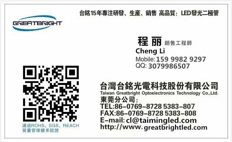 怎样才能买到好的直插平头圆头环保光敏三极管 清远市led灯珠厂家供应商