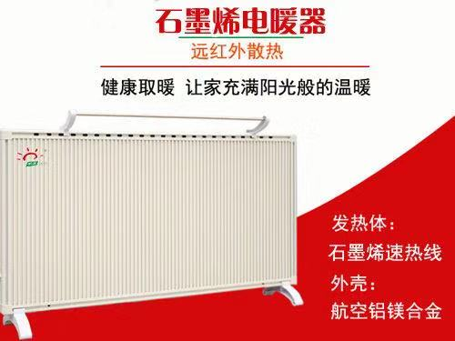 碳纤维电暖器@随州市碳纤维电暖器厂家@电暖气有哪些品牌