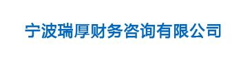 宁波瑞厚财务咨询manbetx客户端网页版