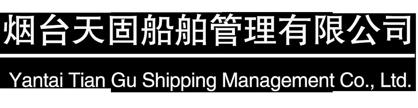 烟台天固船舶管理有限公司