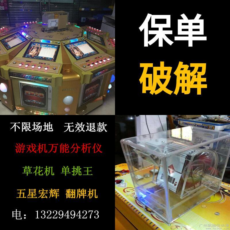 控制贏漂亮三姐妹游戲機方法《獅面八方游戲機遙控器》
