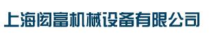 上海閎富機械設備有限公司