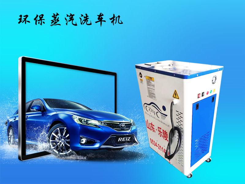 北京环保蒸汽洗车机价格_专业的环保蒸汽洗车机厂家