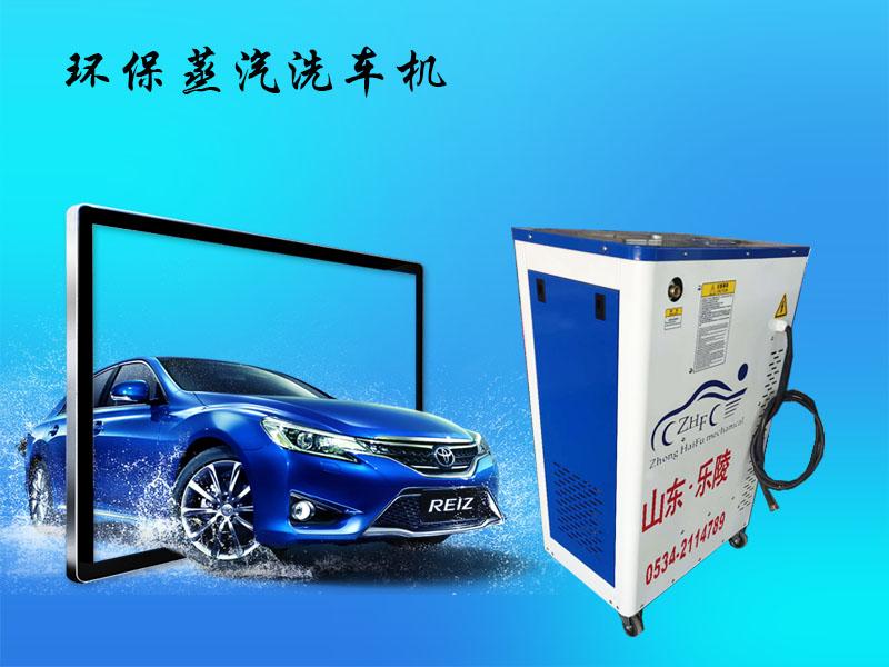 青岛环保蒸汽洗车机价格 质量优的环保蒸汽洗车机厂家