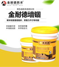 质量好的丙烯酸广州市誉川防水供应 优质的家装防水