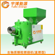 生物质燃烧机(直燃型)