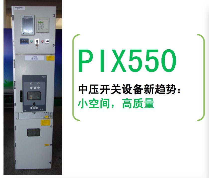 施耐德PIX中置式金屬封閉開關設備施耐德PIX中置柜