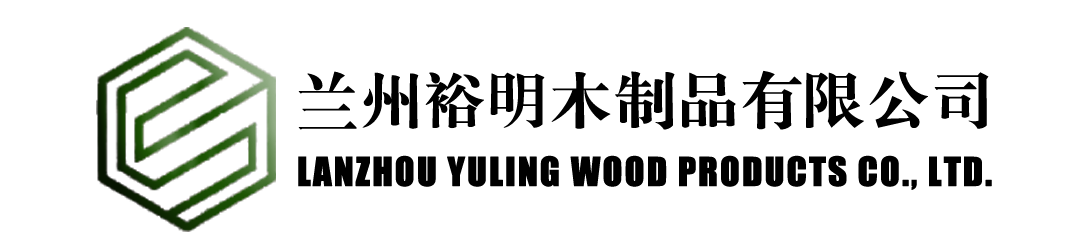 蘭州裕明木制品有限公司