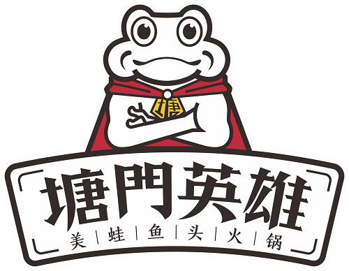 成都塘門英雄餐飲管理有限公司
