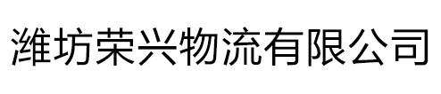 潍坊荣兴物流有限公司
