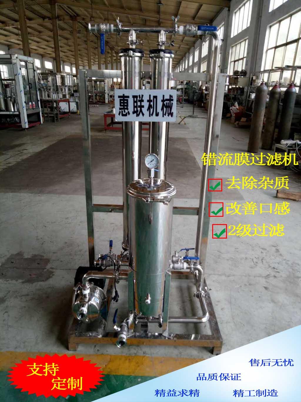 白酒过滤机 酒水净化器-超滤膜过滤机 抗冷催陈除杂质