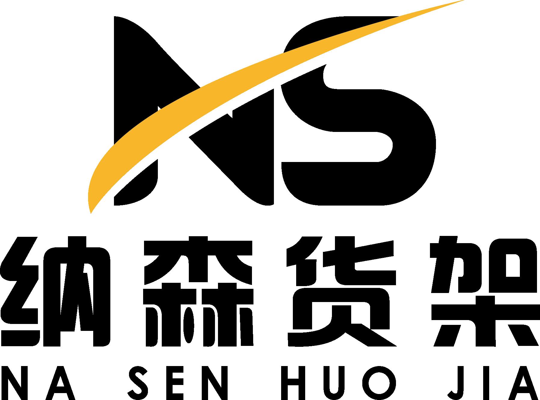 惠州市纳森货架万博Manbetx官网manbetx客户端网页版