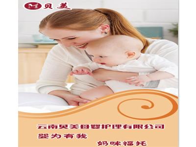 云南贝美母婴_昆明专业的云南贝美母婴护理公司-昆明催乳师培训