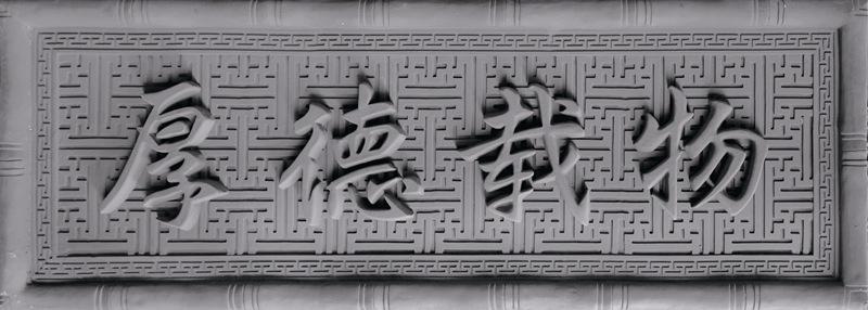 西安中式照壁定制_口碑好的陜西磚雕供應商,當屬西安華君園林古建