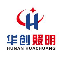 湖南华创照明电器有限公司