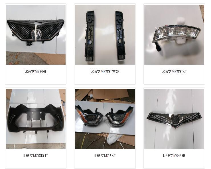 杭州乐唯电动汽车配件北汽电动汽车配件跃迪电动汽车配件