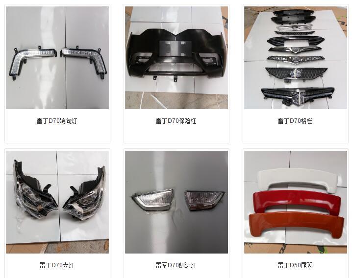 众泰z100全抱围改装配件-河北质量好的众泰z100配件销售