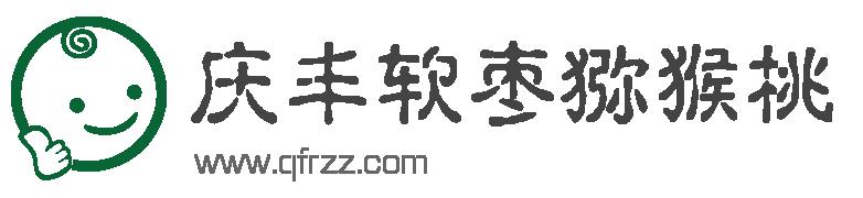 集安市麻线乡庆丰软枣子种植基地