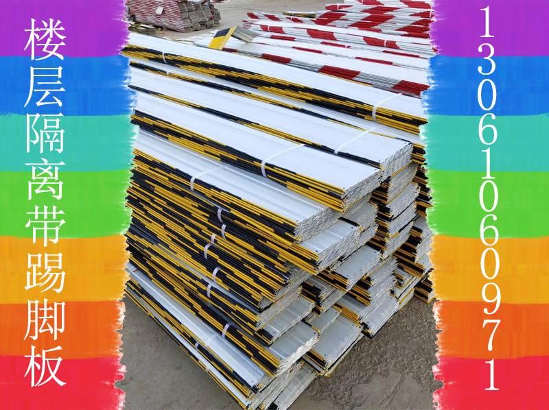 供应滨州好用的警示带-分色板厂家