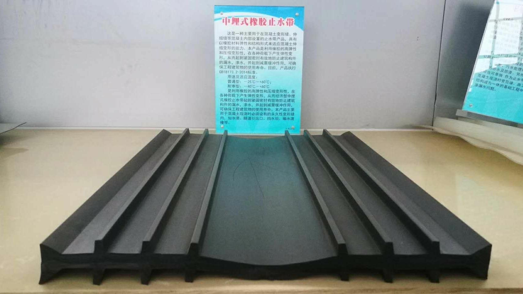 衡水优良的中埋式橡胶止水带300|8-30_批发中埋式橡胶止水带300|8-30