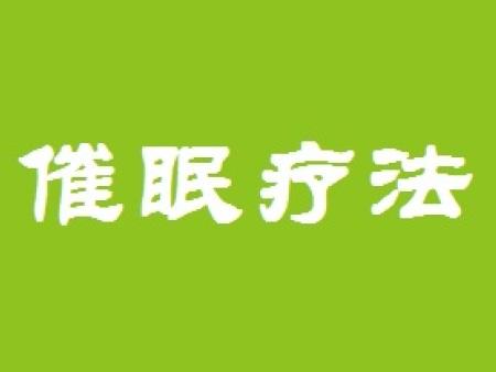 辽宁哪里有自闭症康复中心-丹东迟雅心理咨询有限公司