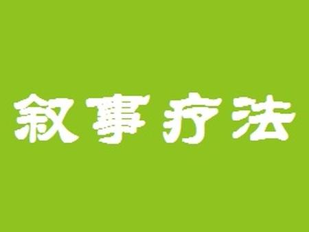 铁岭抑郁症-辽宁地区品牌好的抑郁症咨询服务