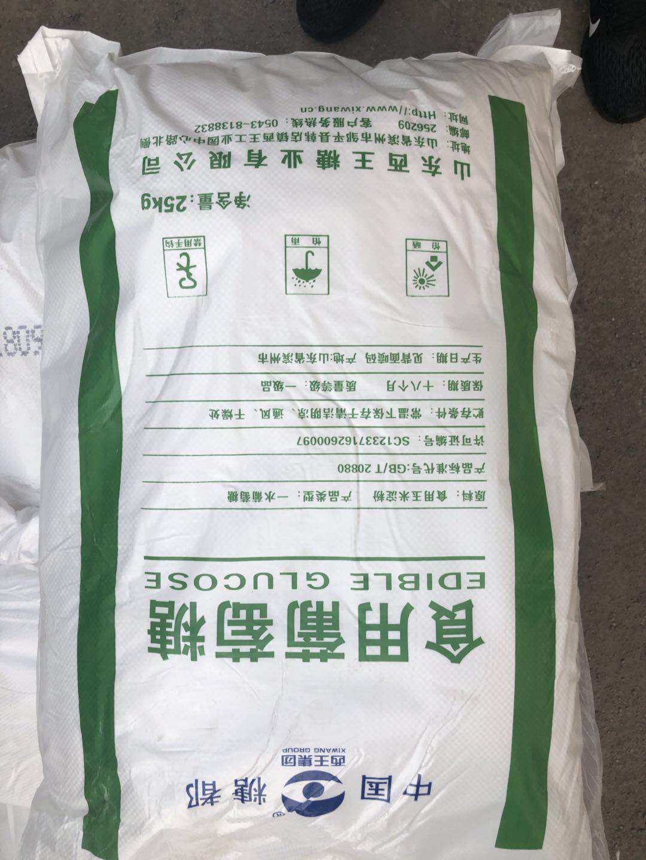 食品级葡萄糖供应商|山东合格的山东固碱生产厂家推荐