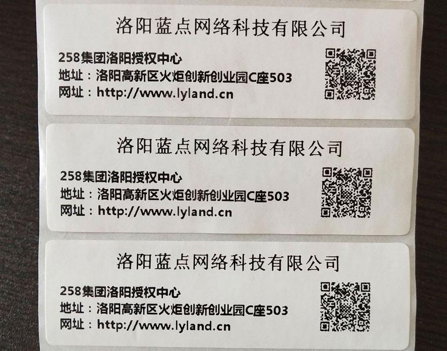 標簽紙供應-洛陽不干膠標簽紙廠家