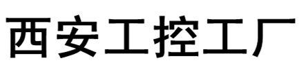 西安工控工厂科技发展有限公司
