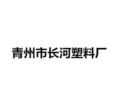 青州市長河塑料廠