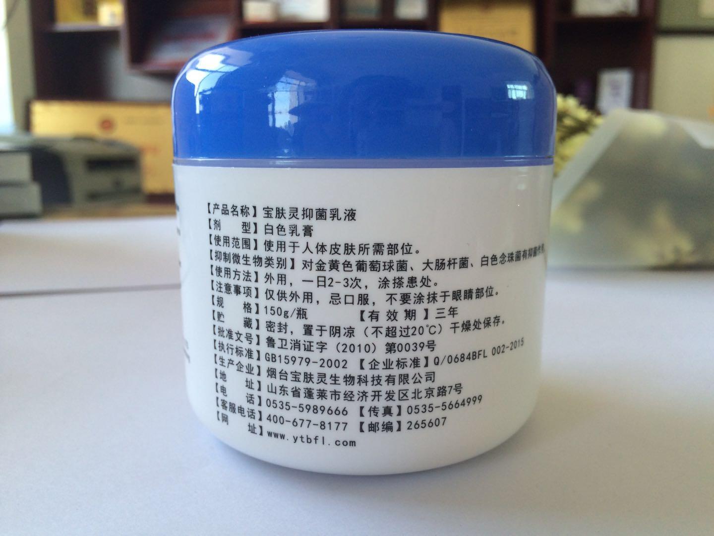 烟台地区专业的化妆品生产厂家 ——宝肤灵抑菌乳液加盟