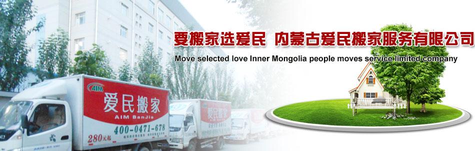 可靠的呼和浩特甲醛治理公司就选内蒙古爱民搬家 资深的呼市搬家公司