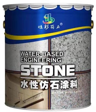 【恒石彩装饰】恒彩丽石天然真石漆