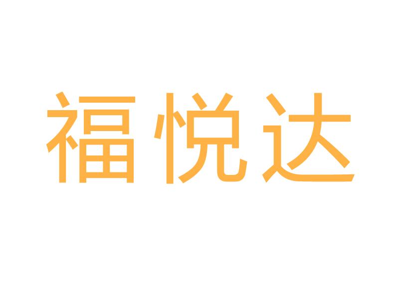 昆山福悦达装饰有限公司