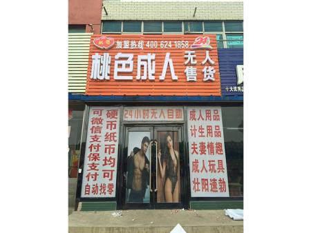 具有良好口碑的无人成人店加盟推荐,哈尔滨无人成人店加盟怎么样