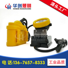 天津充电矿灯厂商-湖南镍氢充电矿灯价格