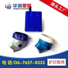 北京矿灯配件壳体价格-华创照明常年供应矿灯配件壳体