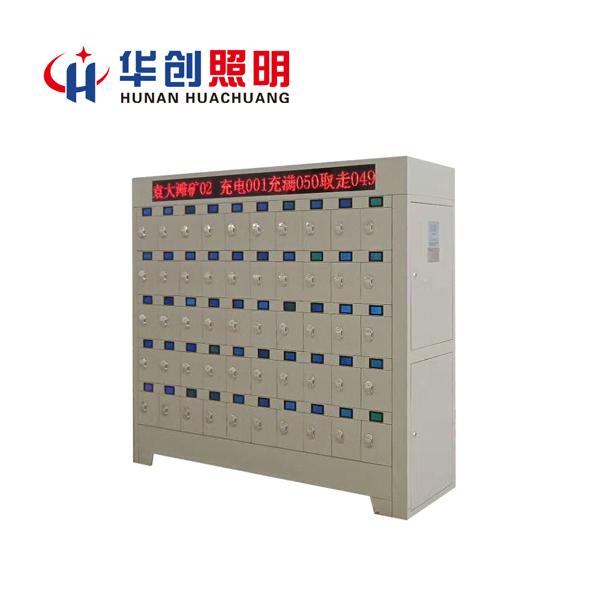 中國礦用充電柜價位|節能礦用充電柜當選華創照明